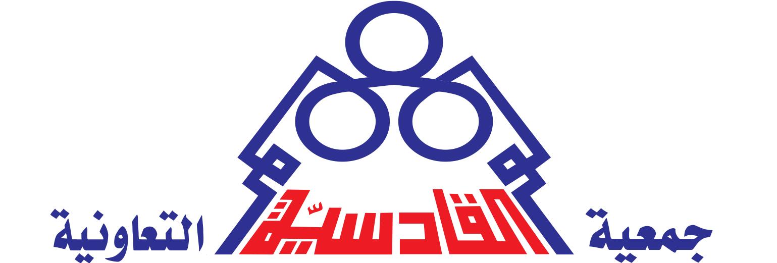 AL-Qadsiya co-op