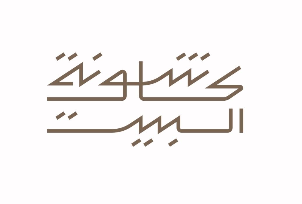 Kashounat Albait