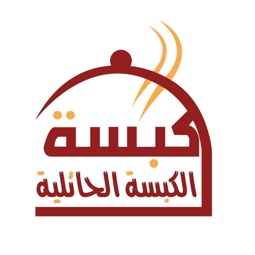 Al Kabsa Al hayilia