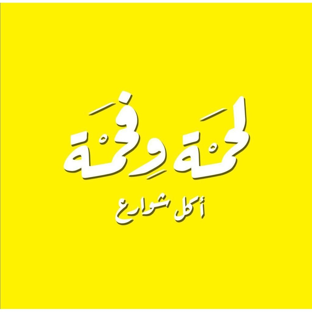 Lahma W Fahma